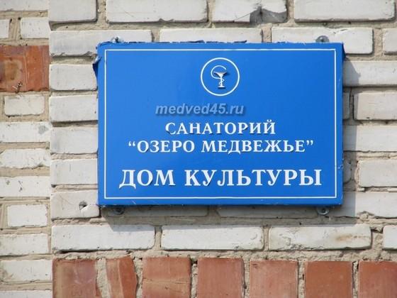 Санаторий «Озеро Медвежье» - 004 - Дом культуры санатория