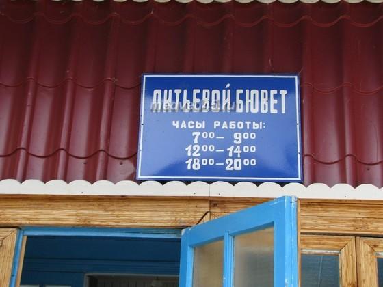 Санаторий «Озеро Медвежье» - 013 - Время работы питьевого бювета минеральной воды «Медвежье-11»