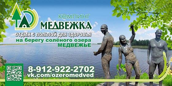 Кемпинг «Медвежка» на озере Медвежьем в Курганской области - предложение 2017 года
