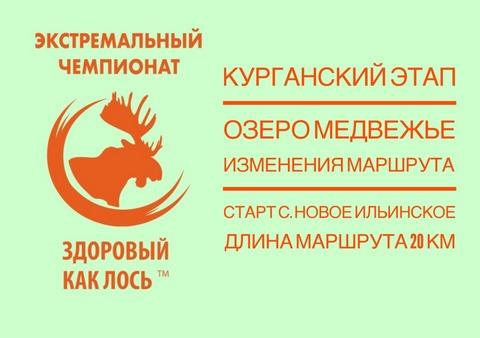 Чемпионат «Здоровый как лось» (курганский этап - озеро Медвежье, Курганская область) - Корректировка маршрута