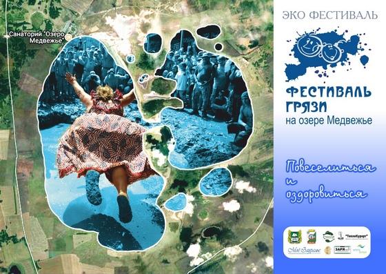 Чемпионат «Здоровый как лось» (курганский этап - озеро Медвежье, Курганская область) - Фестиваль грязи