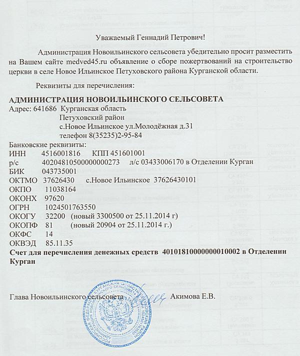 Официальное письмо-обращение от администрации Новоильинского сельсовета