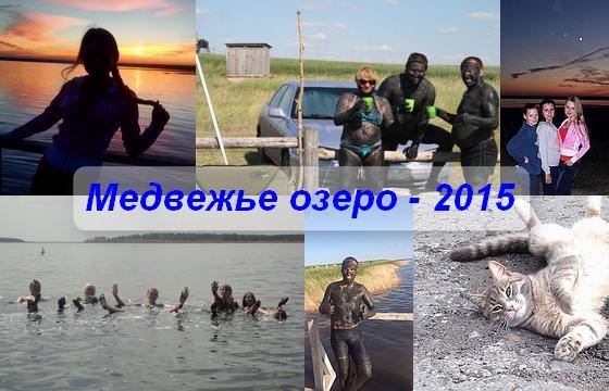 Отзывы об отдыхе на Медвежьем озере - 2017, 2016 и 2015